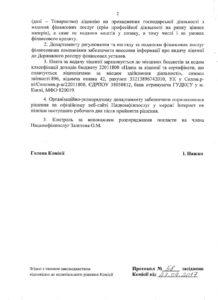 Rishennya_pro_licenziyu_2